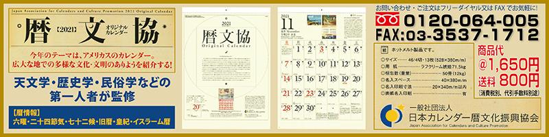 歴文協カレンダー